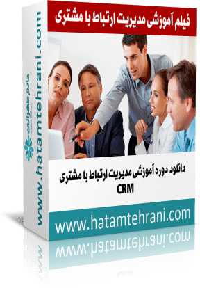 آموزش CRM