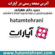 کانال رسمی آپارات
