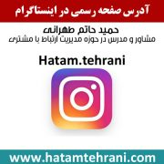 اینستاگرام حاتم طهرانی