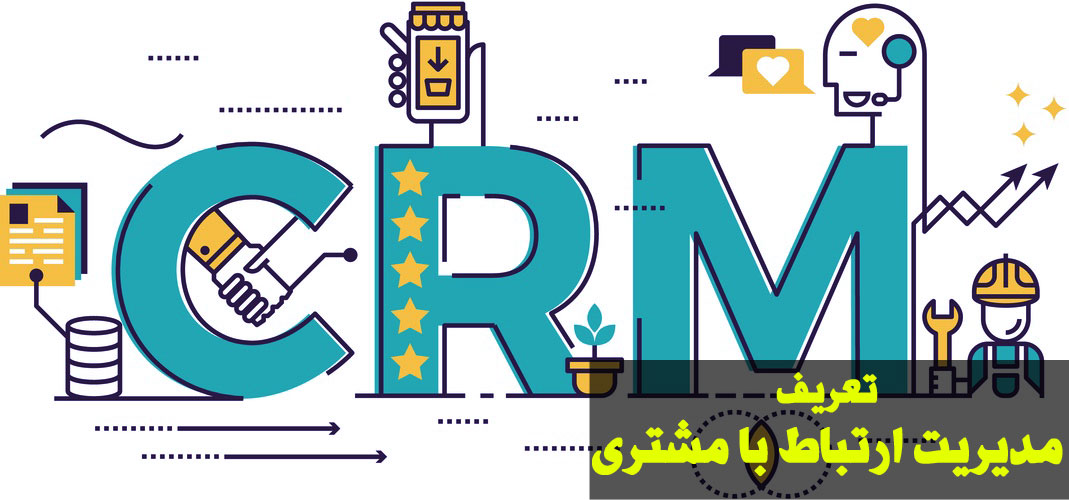 crm-Definition