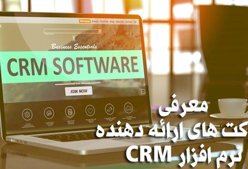 فروشنده نرم افزار crm