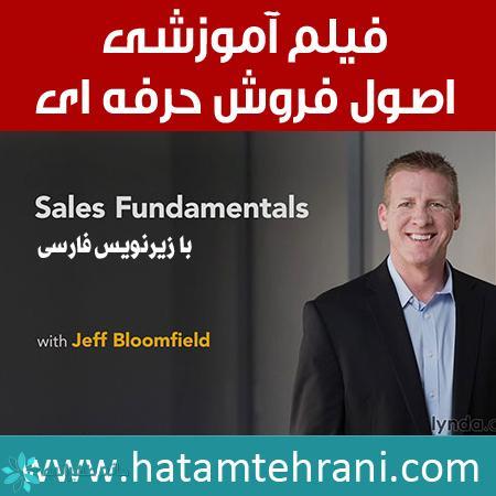 اصول فروش حرفه ای