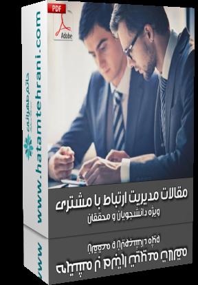 مقالات مدیریت ارتباط با مشتری