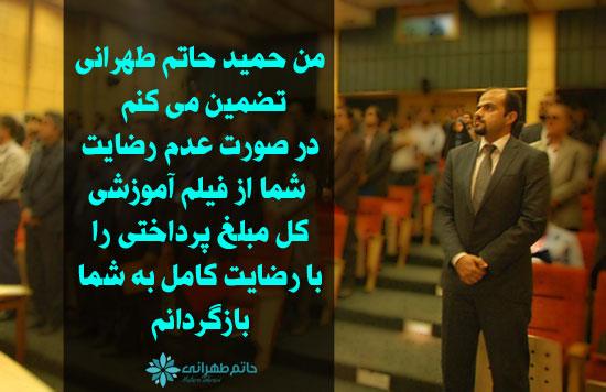 ضمانت حاتم طهرانی
