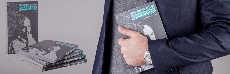 کتاب 8 گام شگفت انگیز در ارتباط با مشتری