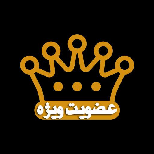 عضویت ویژه