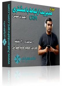 دوره صوتی مدیریت ارتباط با مشتری crm
