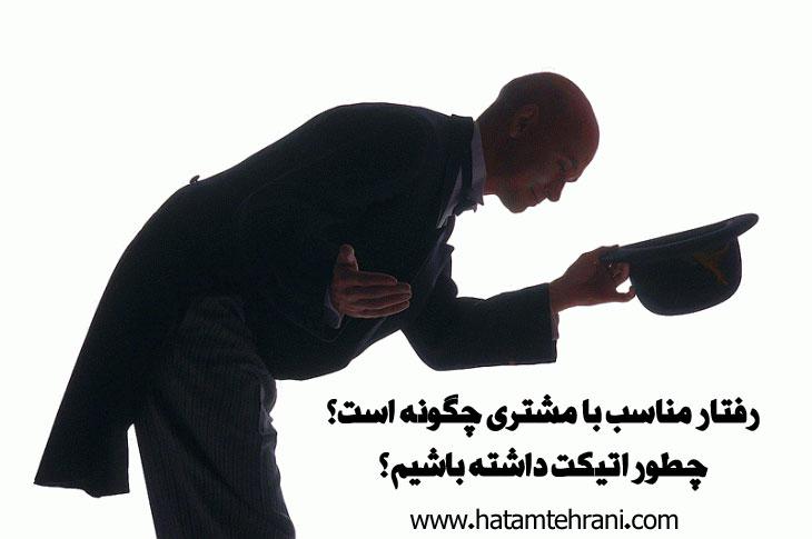 رفتار با مشتری