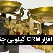 قیمت نرم افزار crm