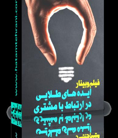 ایده های ارتباط با مشتری