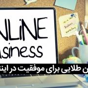 موفقیت در اینترنت