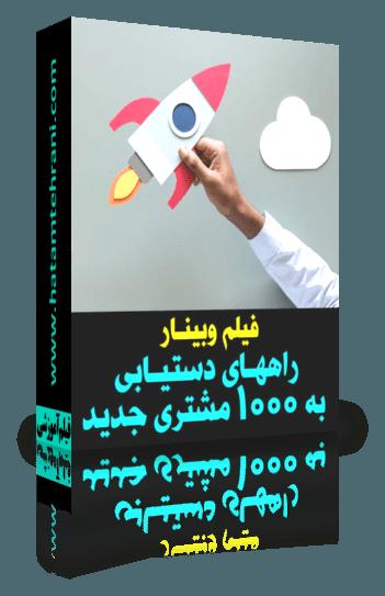 دستیابی به 1000 مشتری جدید