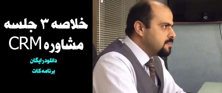 مشاوره crm