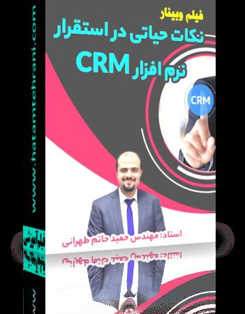مایکروسافت CRM
