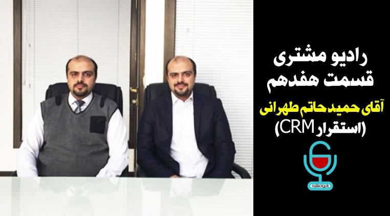 استقرار crm با حاتم طهرانی